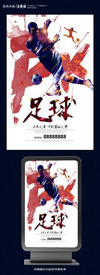 水彩创意足球比赛PK宣传海报