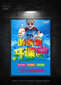 暑期游泳班培训招生海报