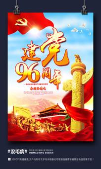 七一建党节建党96周年海报