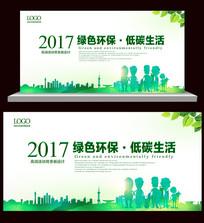 2017绿色环保背景板设计