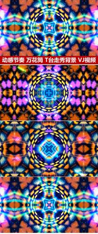 动感光线节奏变化万花筒VJ