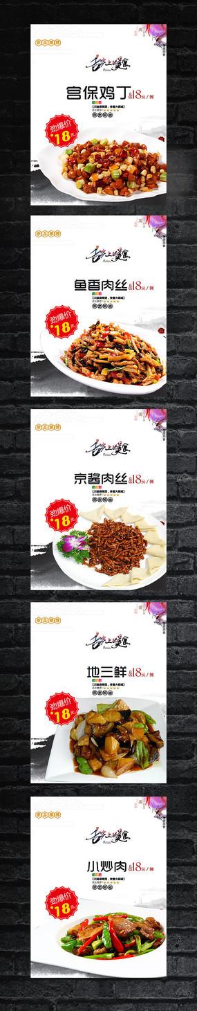 饭店家常菜美食宣传海报