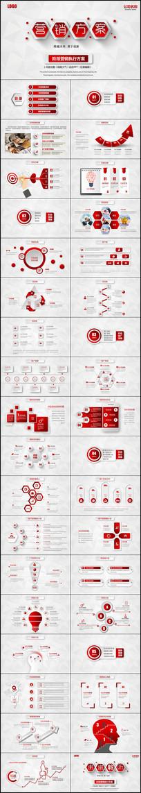 红色微立体营销方案ppt