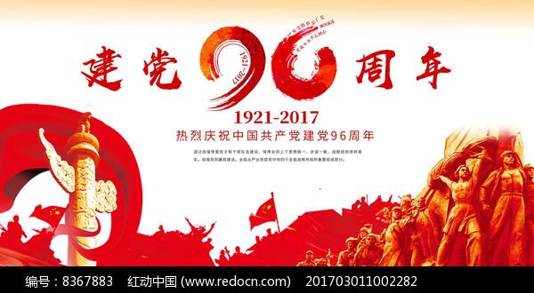 建党96周年宣传海报图片