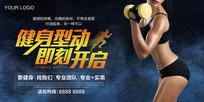 健身会所运动健身广告海报