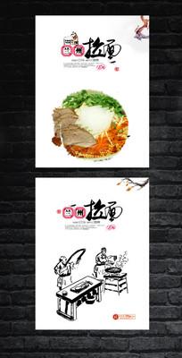 兰州拉面美食海报设计
