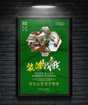 绿色大气简约装修宣传海报