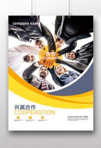 欧美简约合作共赢企业文化海报