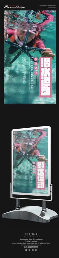 潜水运动海报设计