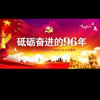 七一建党节96周年宣传展板