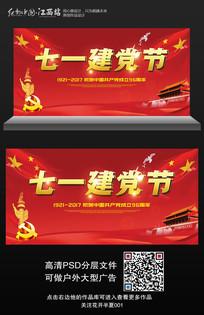 七一建党节文化宣传展板设计