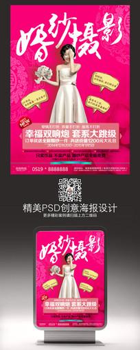 时尚创意婚纱摄影海报设计