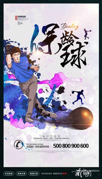 手绘保龄球俱乐部海报设计