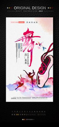 水彩风少儿舞蹈比赛宣传海报