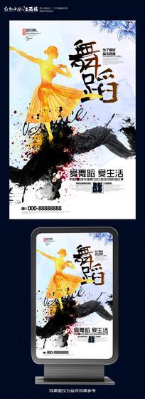 水墨舞蹈招生宣传海报设计