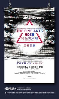 水墨中国风美术展宣传海报