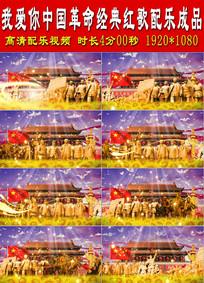 我爱你中国经典红歌配乐成品