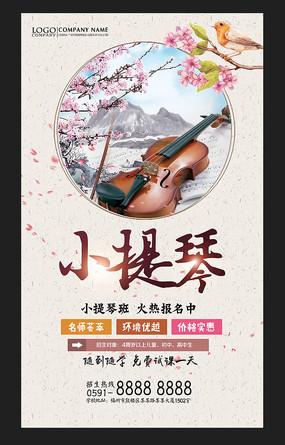 小提琴班招生海报模板