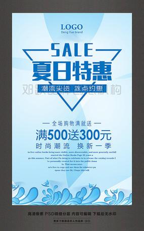 夏日特惠年中庆夏季促销活动海报