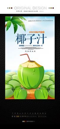 夏天椰子汁主题海报