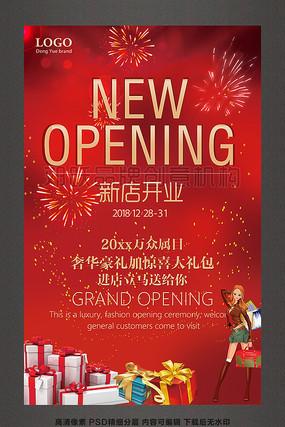 新店开业促销活动海报素材模板