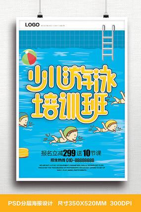 游泳馆游泳班少儿游泳培训海报