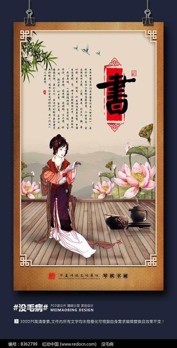 中国风书校园文化展板图片