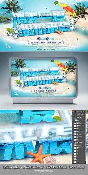 冰爽一夏低价来袭夏季创意海报