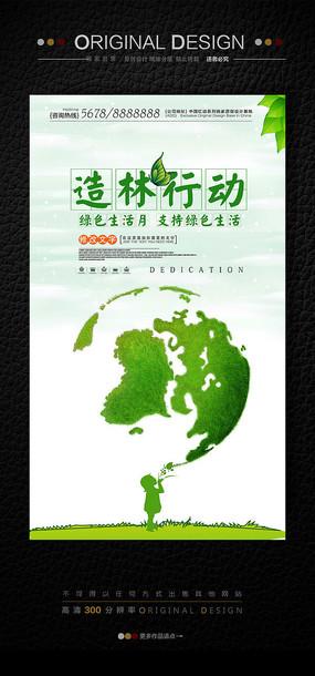 地球环境日公益海报