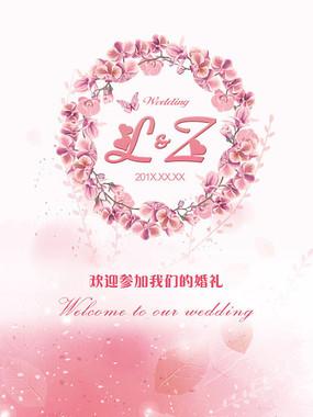 粉色花卉花圈婚礼迎宾牌欢迎牌