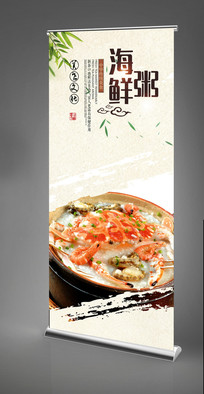 海鲜粥易拉宝设计