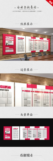 红色精品企业文化墙设计