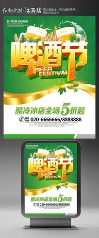 清新绿色创意啤酒节宣传海报