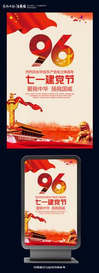 七一建党节展板海报