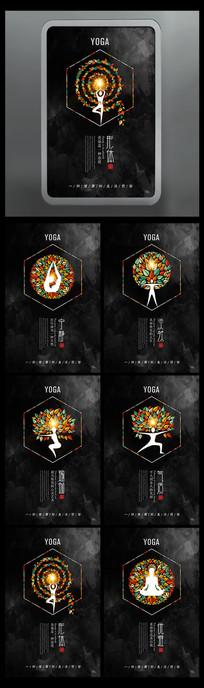 全套中国风水墨简约瑜伽海报