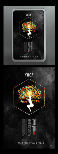水墨简约意境树叶瑜伽海报
