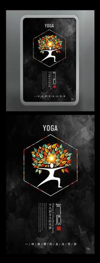 水墨简约意境树叶气质瑜伽海报