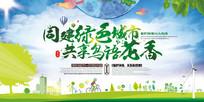 同建绿色城市公益广告牌