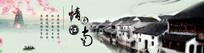 唯美水墨画网站banner设计