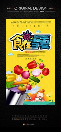 夏天美食促销海报