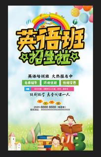 英语班招生宣传海报设计