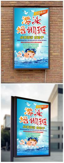 游泳培训班招生海报设计素材