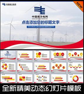 中国南方电网PPT模板