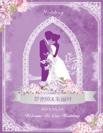 紫色唯美婚礼迎宾牌水牌