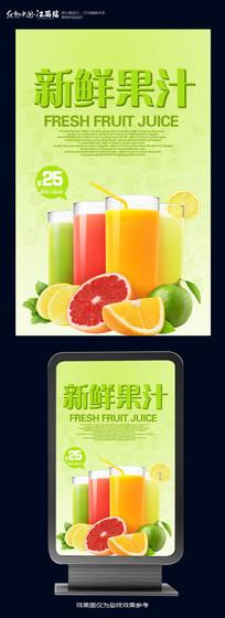 创意新鲜果汁海报设计
