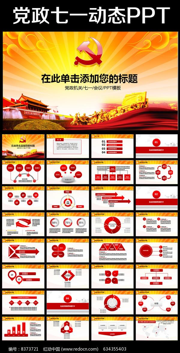 光辉的历程建党96年党史PPT图片