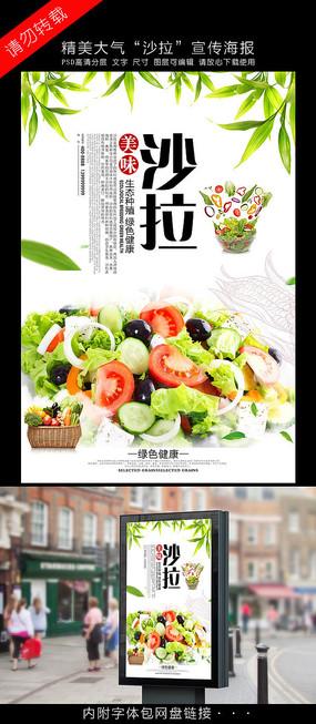 美味沙拉海报设计