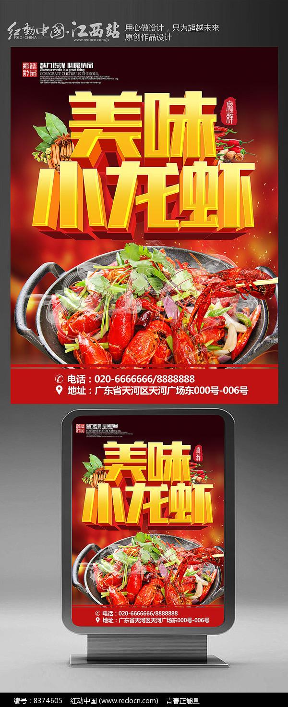 美味小龙虾美食海报设计图片