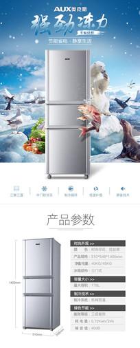 清爽冰箱描述详情模板