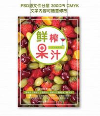 时尚大气鲜榨果汁宣传海报